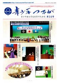 第14号 平成21年12月8日発行