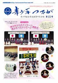 第15号 平成22年3月31日発行