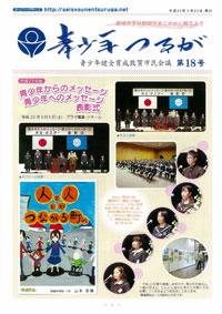 第18号 平成23年3月22日発行