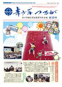 第19号 平成23年6月28日発行