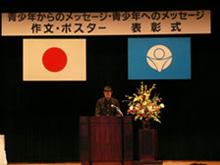 平成19年度 青少年からのメッセージ・青少年へのメッセージ 表彰式