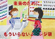入賞作品ポスター