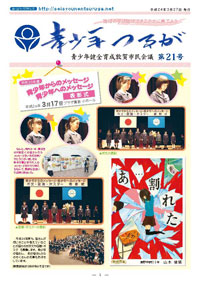 第21号 平成24年3月27日発行
