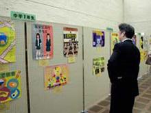 平成21年度 青少年からのメッセージ・青少年へのメッセージ 表彰式