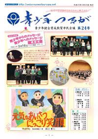 第24号 平成25年3月26日発行