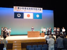 第34回 青少年育成敦賀市民大会