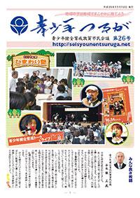 第26号 平成25年11月12日発行