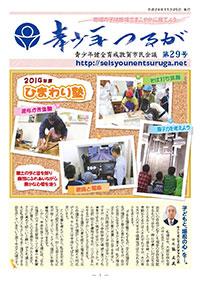第29号 平成26年11月25日発行