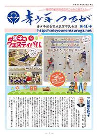 第40号 平成30年9月25日発行